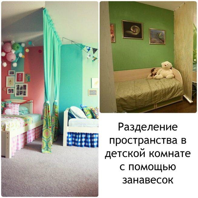 зонирование детской комнаты с помощью занавесок
