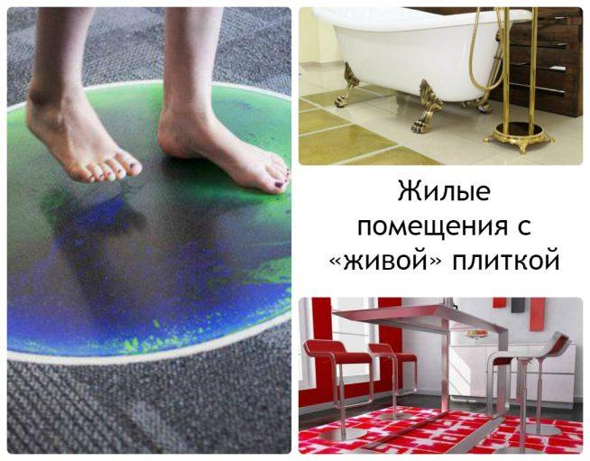Живая плитка в коридоре, ванной и на кухне