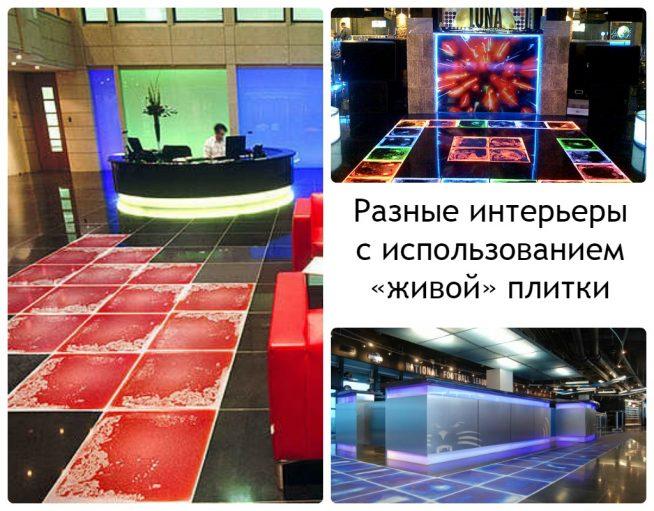 Бар, танцевальная площадка и кафе с «живой» плиткой