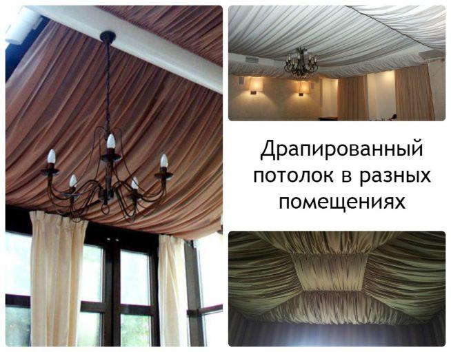 Варианты потолочной драпировки помещения