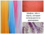 Ткани, которые можно использовать в потолочной декорации