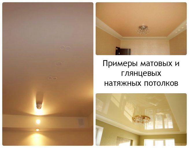 Примеры матовых и глянцевых полотен