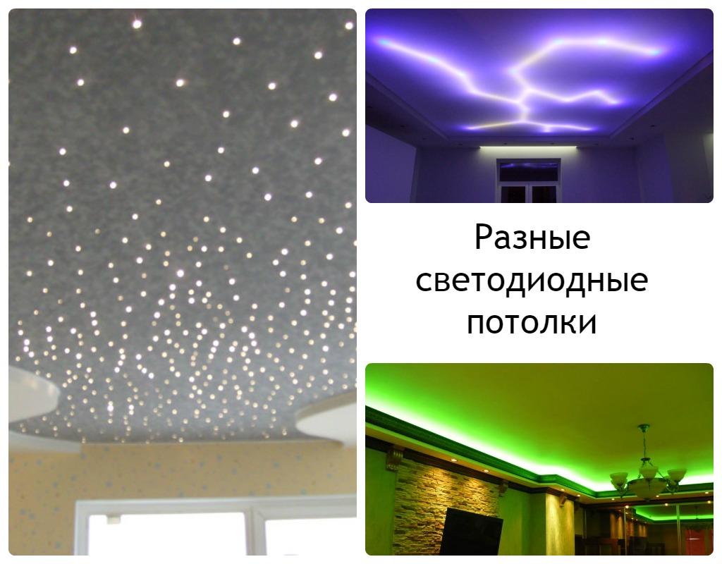 Как сделать подсветку в потолке из светодиодной ленты