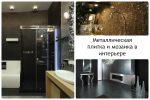 Отделка стен металлом в ванной комнате, на кухне и в гостинной