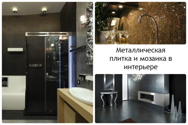 Отделка стен металлом в ванной комнате, на кухне и в гостиной
