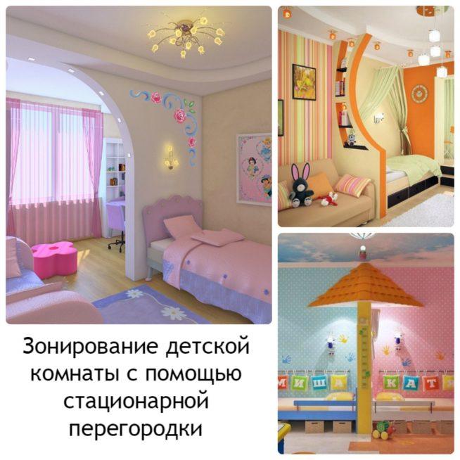 зонирование детской комнаты с помощью стационарной перегородки