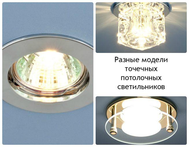 Разные типы светильников, установленные на потолке