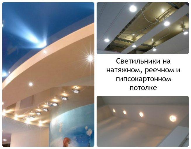 Разные виды потолков, в которые установлены светильники