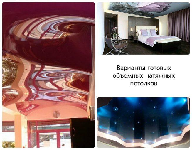 Коллаж фотографий натяжных потолков с эффектом объема