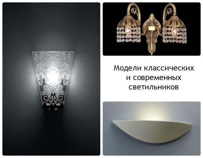 коллаж светильников разных стилей