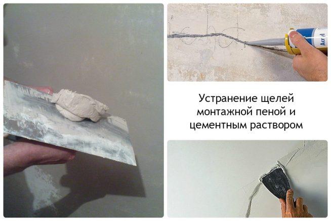 Примеры способов устранения щелей в бетонных стенах
