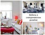Правильное использование мебели в скандинавском дизайне