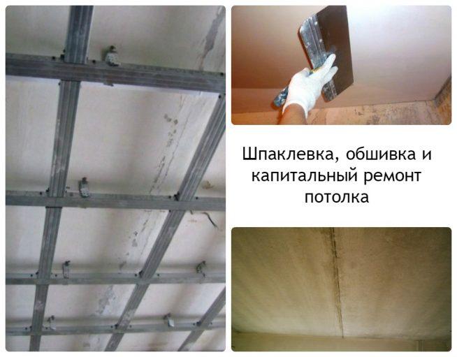 Разные виды ремонта потолка