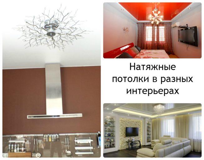 Натяжные потолки в разных типах интерьеров