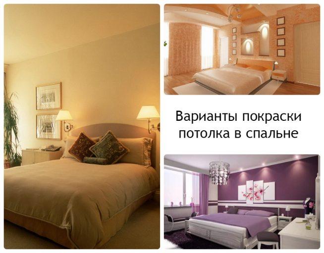 Покрашенный потолок в спальне разных интерьеров