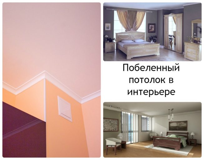 Примеры побеленного потолка