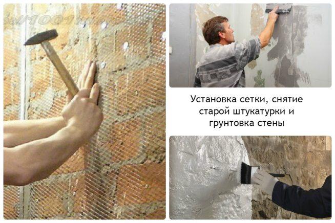 Подготовительные работы для штукатурки стен