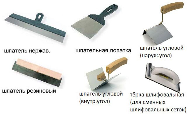Инструменты для шпаклевания ГКЛ