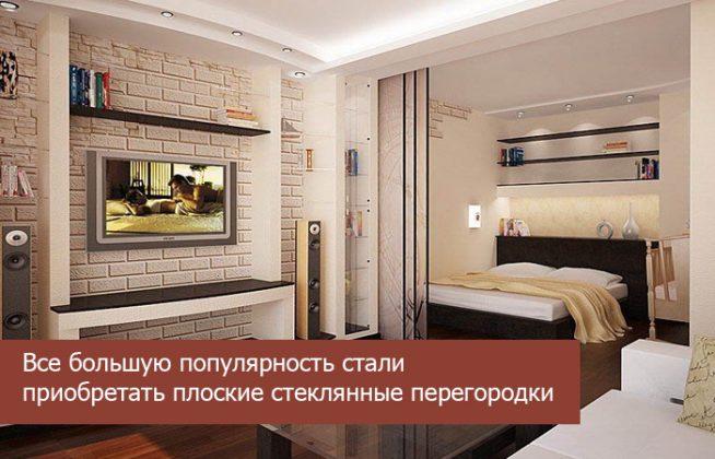 Комната со стеклянными раздвижными перегородками