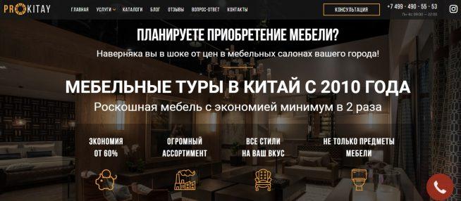 Сайт компании ProKitay