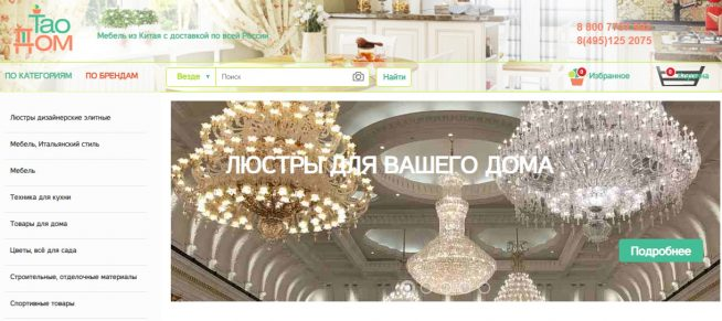 Интернет-магазин TaoDom.ru