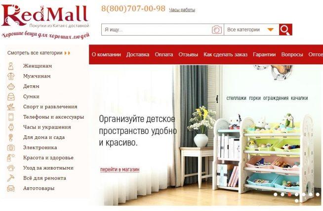 Сайт магазина китайской мебели RedMall