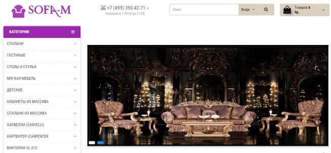 Сайт компании Софа-М