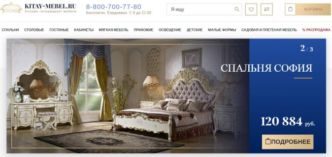Сайт компании Kitay-mebel.ru