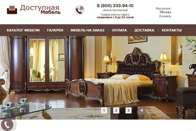 Сайт компании Доступная мебель