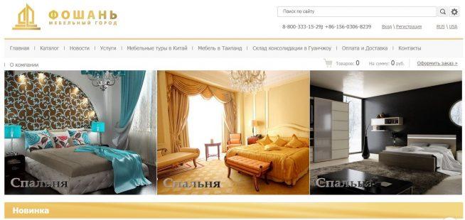 Сайт компании Фошань